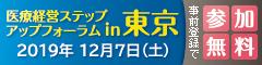 医療経営ステップアップフォーラム in 東京 お申し込み