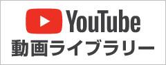 YouTube動画ライブラリー