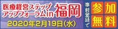 医療経営ステップアップフォーラム in 福岡 お申し込み