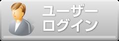 ユーザーログイン